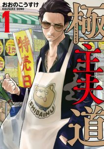 Book Cover of The Way of the Househusband Gokushufudou by Kousuke Oono Volume 1